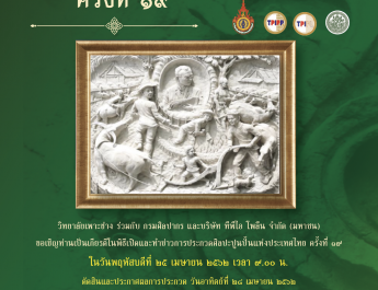 การประกวดศิลปะปูนปั้นแห่งประเทศไทย ครั้งที่ 19