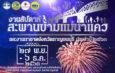 กาญจนบุรี  เชิญชวนเที่ยวงานสัปดาห์สะพานข้ามแม่น้ำแควและงานกาชาดประจำปี 2563