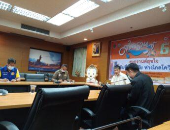 นครปฐม  ประชุมศูนย์อำนวยการความปลอดภัยทางถนนช่วงเทศกาลสงกรานต์